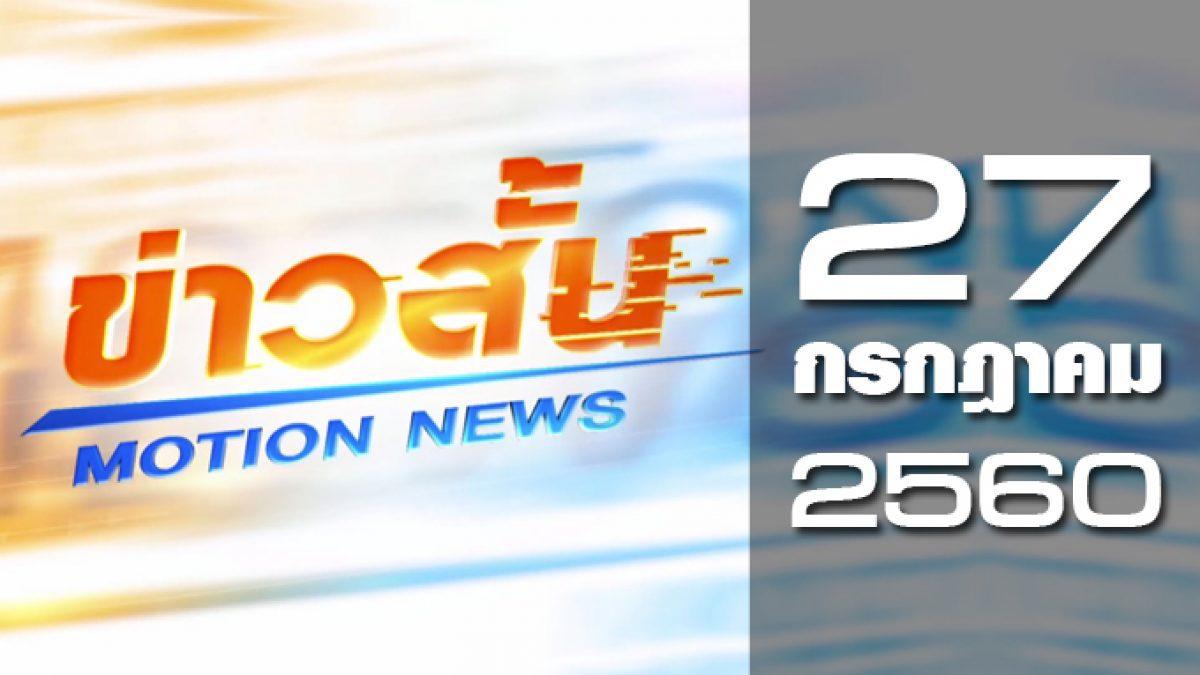 ข่าวสั้น Motion News Break 3 27-07-60