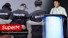 SuperM สุดยอดการรวมตัวจากแววตาอันเฉียบคมของ ลี ซูมาน!!