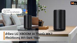 LG เปิดตัว LG XBOOM AI ThinQ รุ่นใหม่ ลำโพง AI อัจฉริยะ