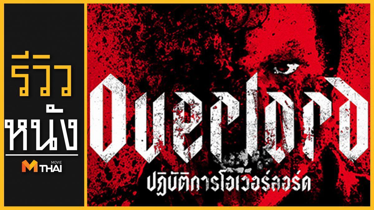 รีวิวหนัง Overlord ปฏิบัติการโอเวอร์ลอร์ด