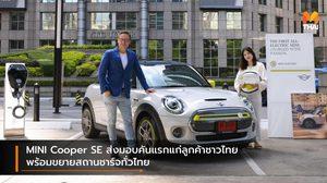 MINI Cooper SE ส่งมอบคันแรกแก่ลูกค้าชาวไทย พร้อมขยายสถานชาร์จทั่วไทย