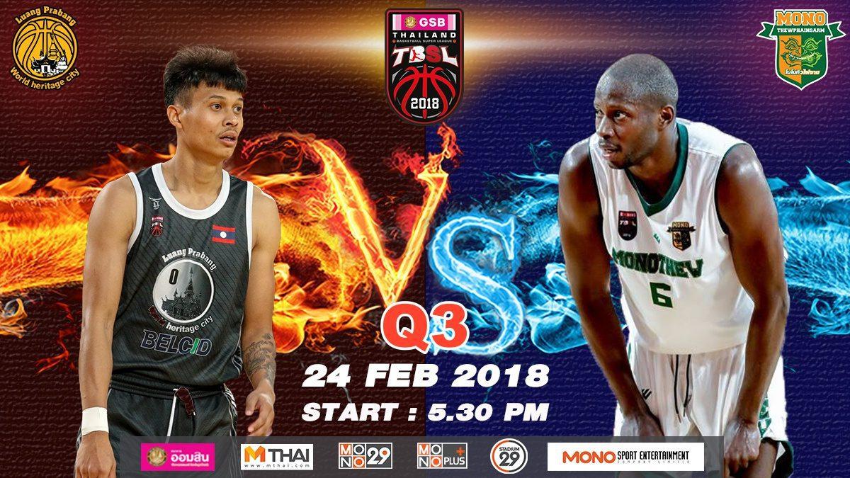 Q3 Luang Prabang (LAO) VS Mono Thew (THA)  : GSB TBSL 2018 ( 24 Feb 2018)