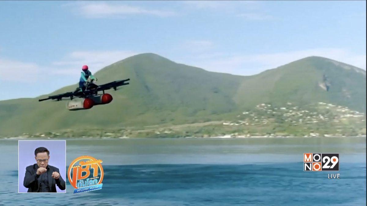 เครื่องบินพลังงานไฟฟ้าบินเหนือน้ำ