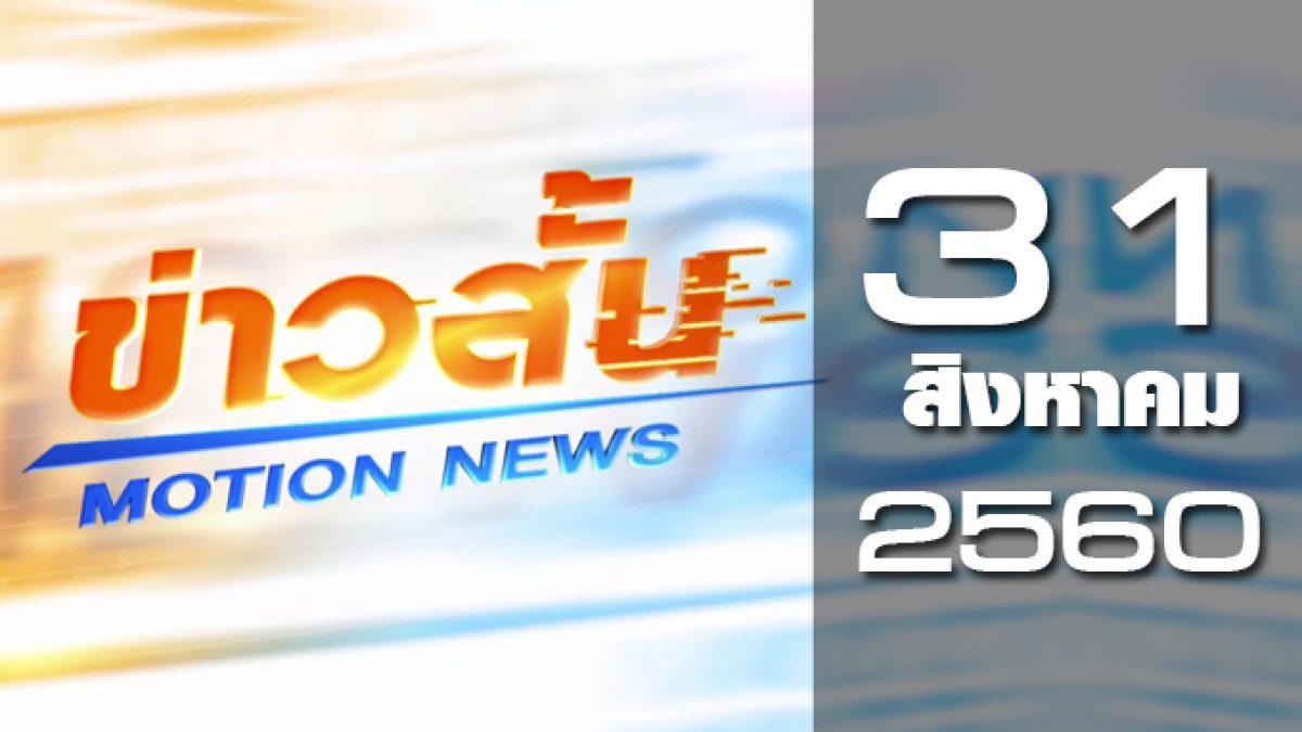 ข่าวสั้น Motion News Break 1 31-08-60