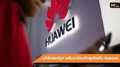 สหรัฐฯ อนุมัติใบอนุญาตให้กับมาทำธุรกิจร่วมกับ Huawei อีกครั้ง