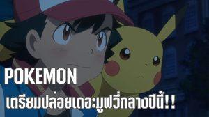 กลางปีนี้!! อนิเมะ Pokemon เตรียมปล่อยเดอะมูฟวี่ภาคใหม่