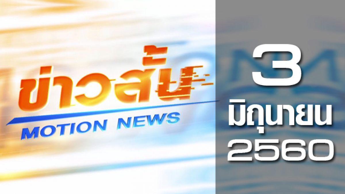 ข่าวสั้น Motion News Break 3 03-06-60