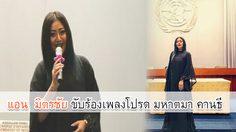 แอน  มิตรชัย ตัวแทนประเทศไทย ร่วมร้องเพลงในวาระครบ 150 ปี มหาตมา คานธี