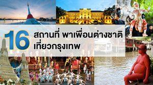 16 สถานที่ พาเพื่อนต่างชาติ เที่ยวกรุงเทพ ไม่ไปคือพลาด!