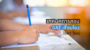 เทคนิคการสอบ GAT เชื่อมโยง