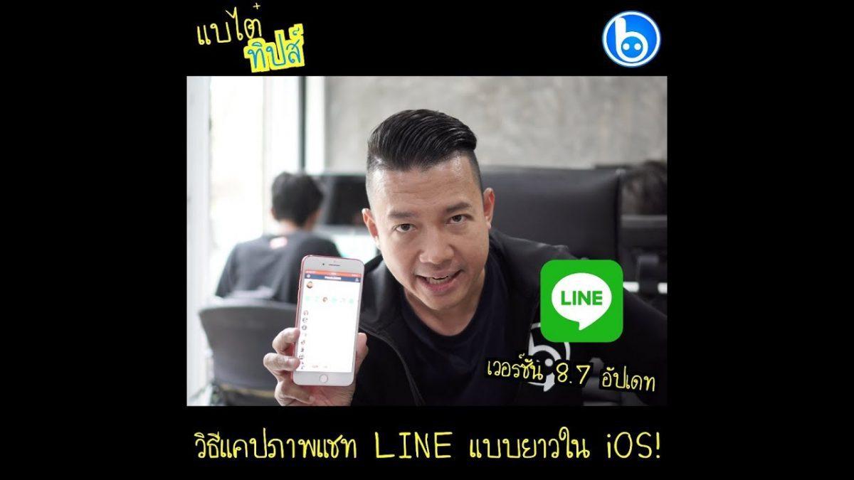 #beartaiTips เทคนิคบันทึกภาพแชต LINE ยาวๆ ใน iOS