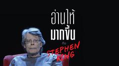 อ่านให้มากขึ้น ด้วยเทคนิคประหลาดของ Stephen King