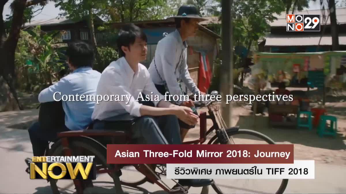 รีวิวพิเศษ ภาพยนตร์ใน TIFF 2018 : เรื่อง  ' Asian Three-Fold Mirror 2018:Journey '