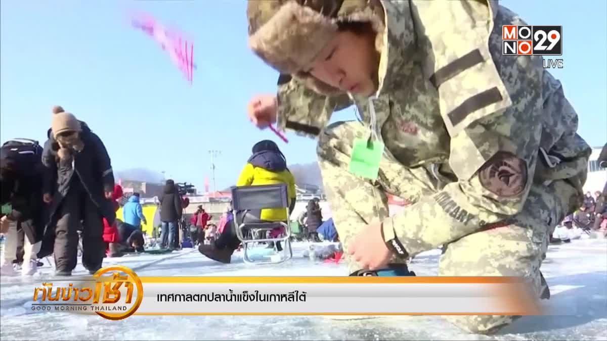 เทศกาลตกปลาน้ำแข็งในเกาหลีใต้