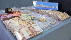ป.ป.ส. แถลงผลการจับกุม พ่อค้ายาเครือข่าย 'โกฉิ้น' ยึดทรัพย์กว่า 20 ล้าน
