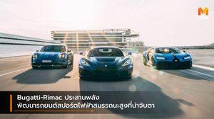 Bugatti-Rimac ประสานพลังพัฒนารถยนต์สปอร์ตไฟฟ้าสมรรถนะสูงที่น่าจับตา