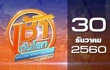 เช้าทันโลก สุดสัปดาห์ Welcome World Weekend 30-12-60