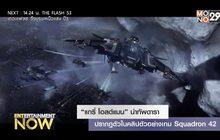 """""""แกรี่ โอลด์แมน"""" นำทัพดาราปรากฎตัวในคลิปตัวอย่างเกม Squadron 42"""