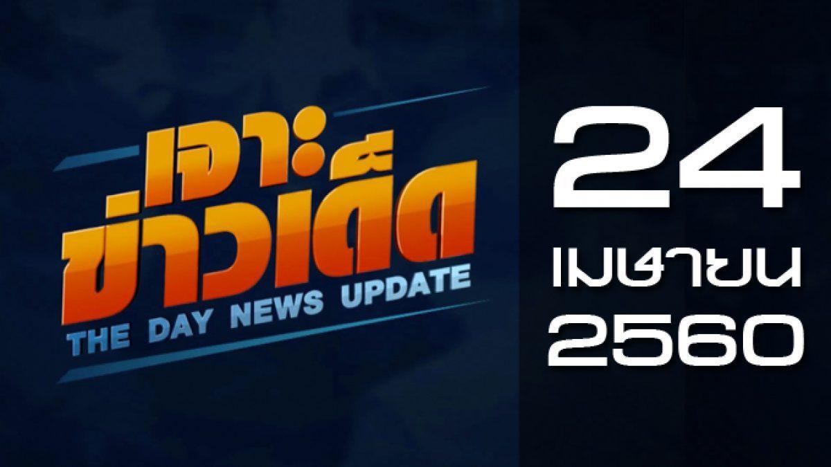 เจาะข่าวด่วน The Day News update 24-04-60