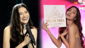 เข้ารอบแบบไม่ต้องลุ้น! 8 สาว ผู้คว้า Golden Tiara มิสยูนิเวิร์สไทยแลนด์ 2019