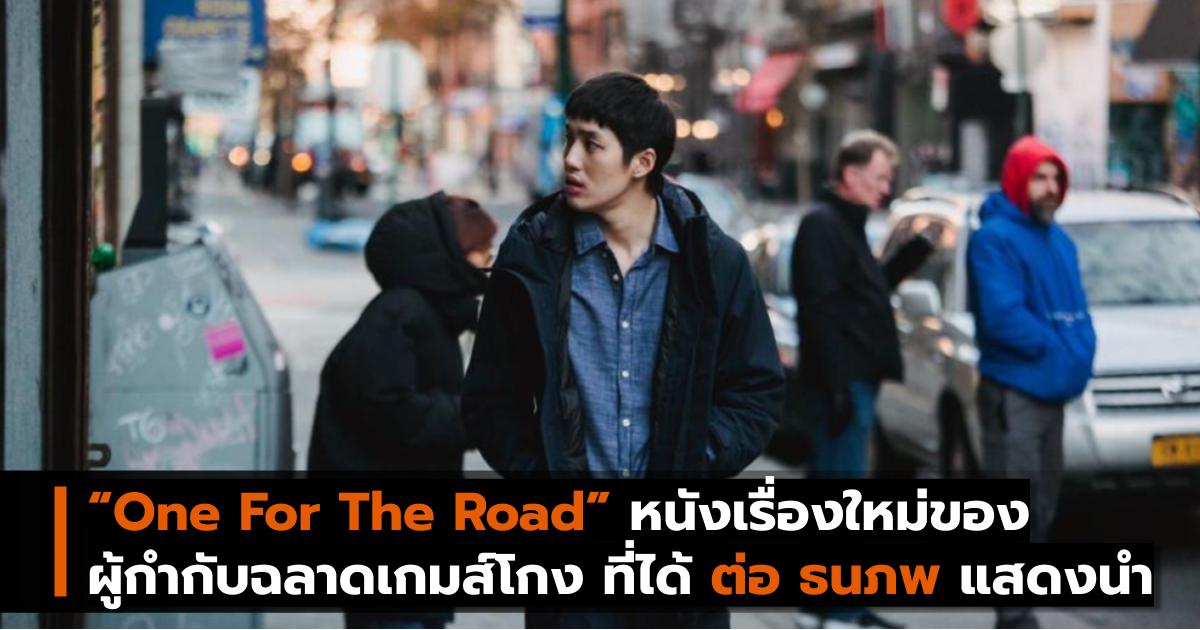 'One For The Road' หนังเรื่องใหม่ของผู้กำกับฉลาดเกมส์โกง ที่ได้ต่อ ธนภพแสดงนำ