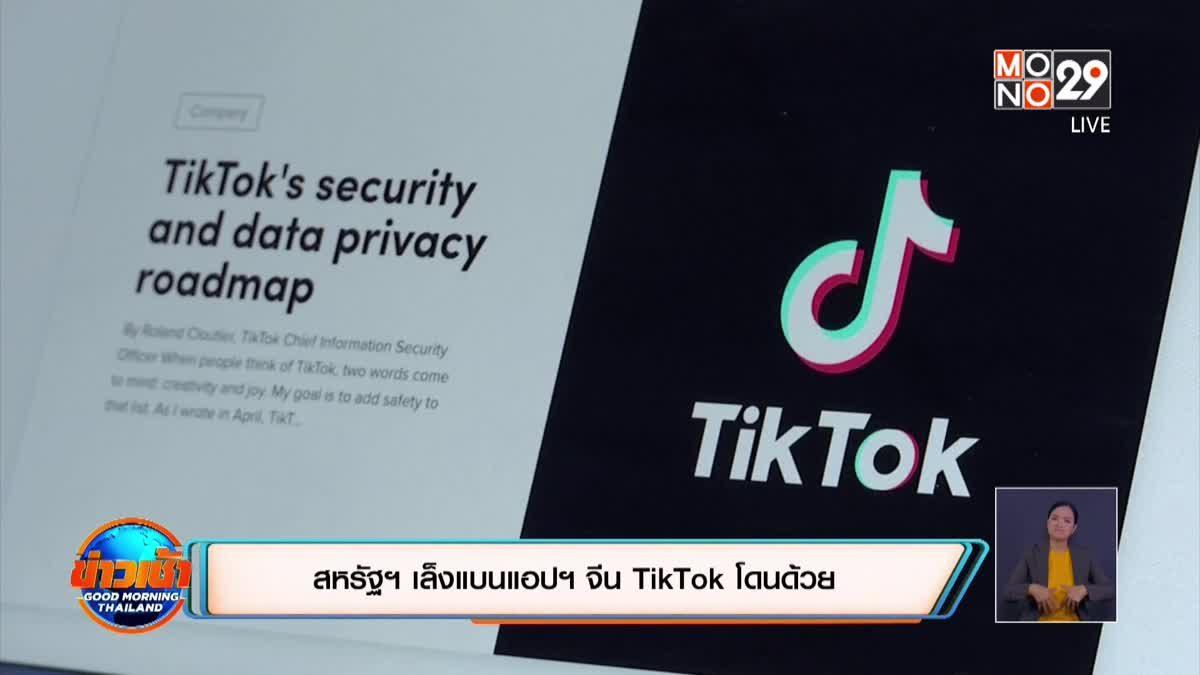 สหรัฐฯ เล็งแบนแอปฯ จีน TikTok โดนด้วย