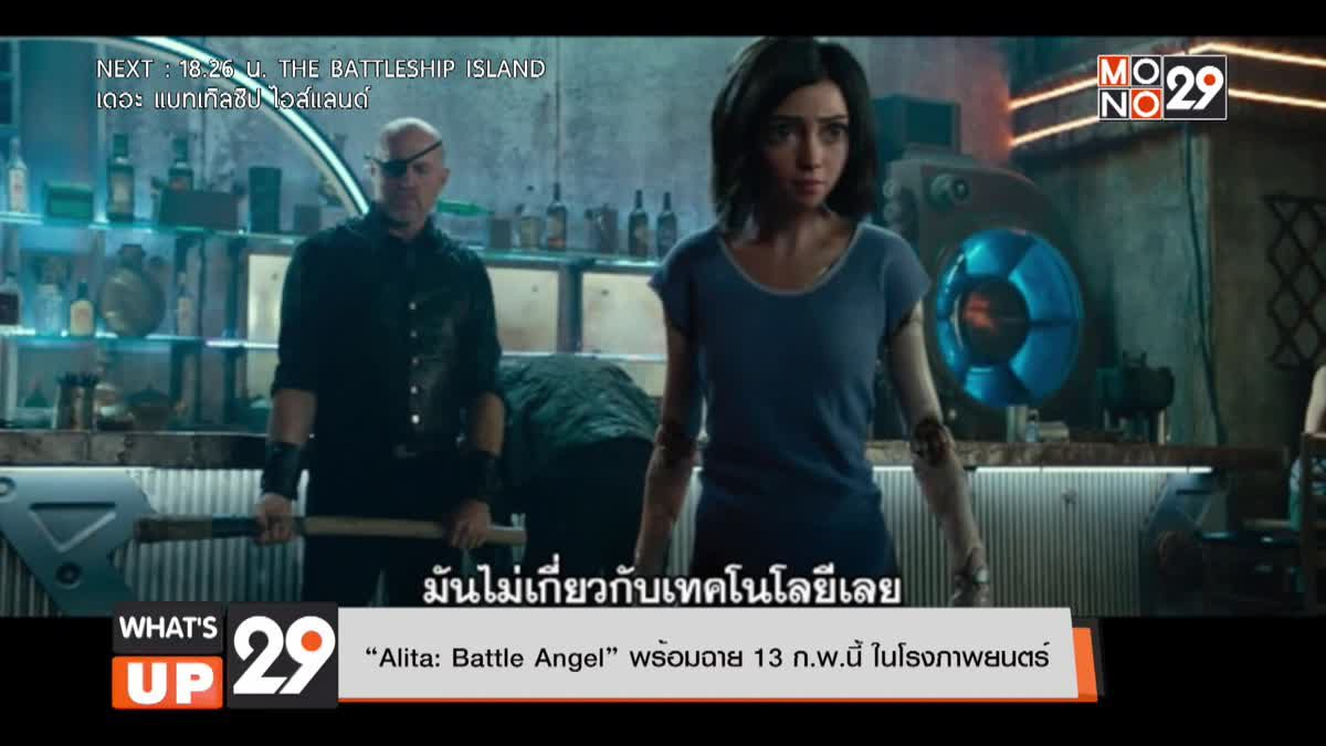 """""""Alita: Battle Angel"""" พร้อมฉาย 13 ก.พ.นี้ ในโรงภาพยนตร์"""