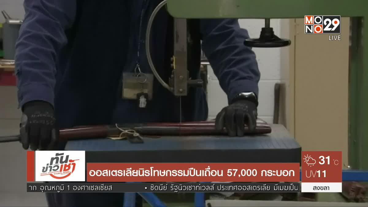 ออสเตรเลียนิรโทษกรรมปืนเถื่อน 57,000 กระบอก