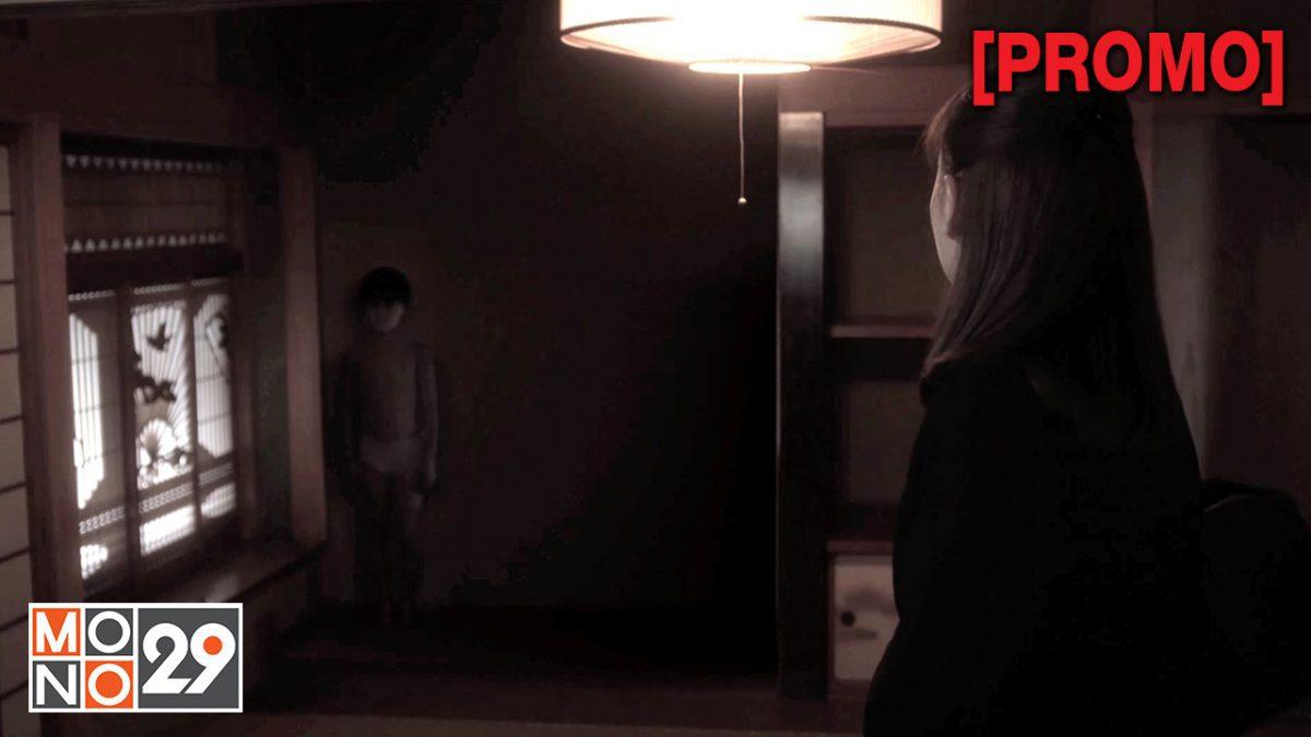 Juon : The Beginning of the End จูออน ผีดุ กำเนิดมรณะ [PROMO]