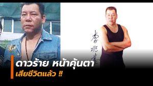 เศร้า หลี่ เจ้าจี ดาวร้ายคุ้นตา ในหนังจีนฮ่องกง เสียชีวิตแล้ว