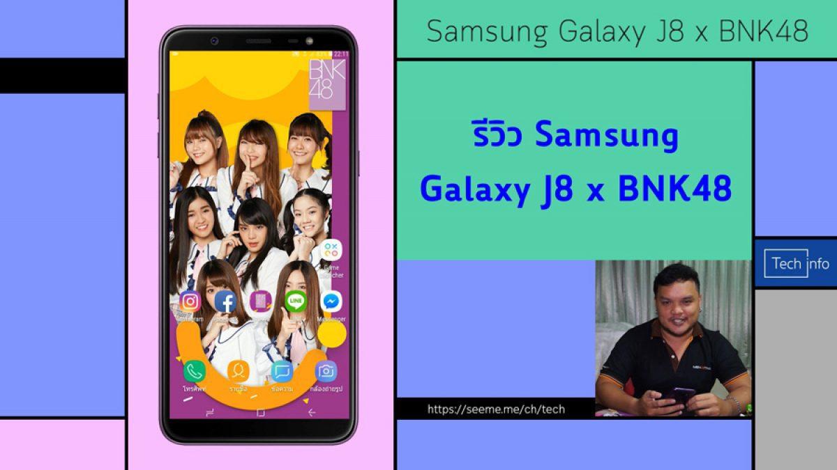 รีวิว Samsung Galaxy J8 x BNK48 ความพิเศษที่มาพร้อมความน่ารัก