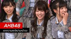 """เตรียมทำความรู้จัก AKB48 ให้มากขึ้น ผ่านวาไรตี้ """"AKBINGO!"""""""
