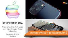 ยืนยันมาแน่ Apple แจกบัตรเชิญร่วมงานเปิดตัว iPhone 11 รุ่นใหม่