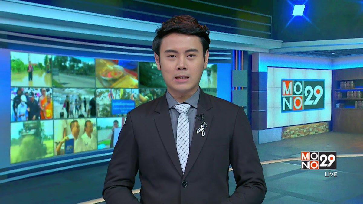 ข่าวสั้น Motion News Break 3 19-03-60