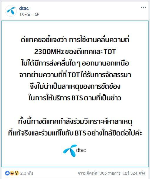dtac ชี้แจง กรณีคลื่นสัญญาณรบกวนรถไฟฟ้า BTS
