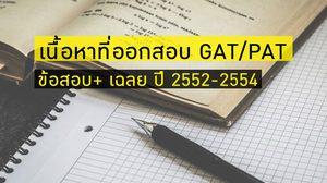 ข้อสอบ GAT/PAT + เฉลย ปี 2552-2554