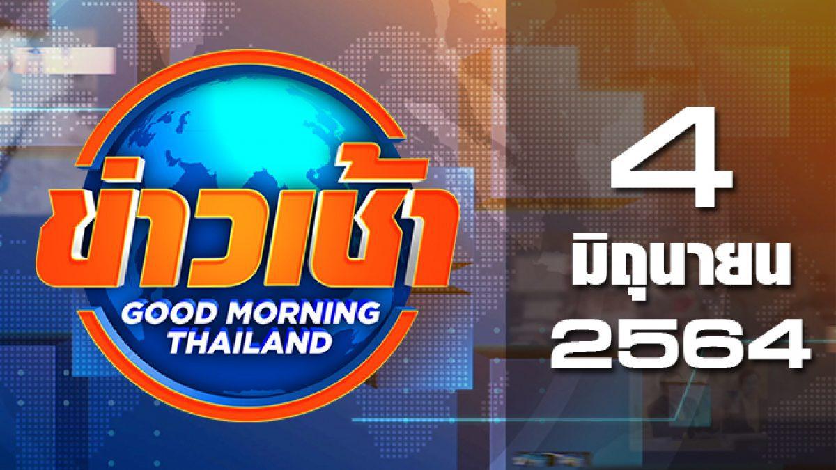 ข่าวเช้า Good Morning Thailand 04-06-64