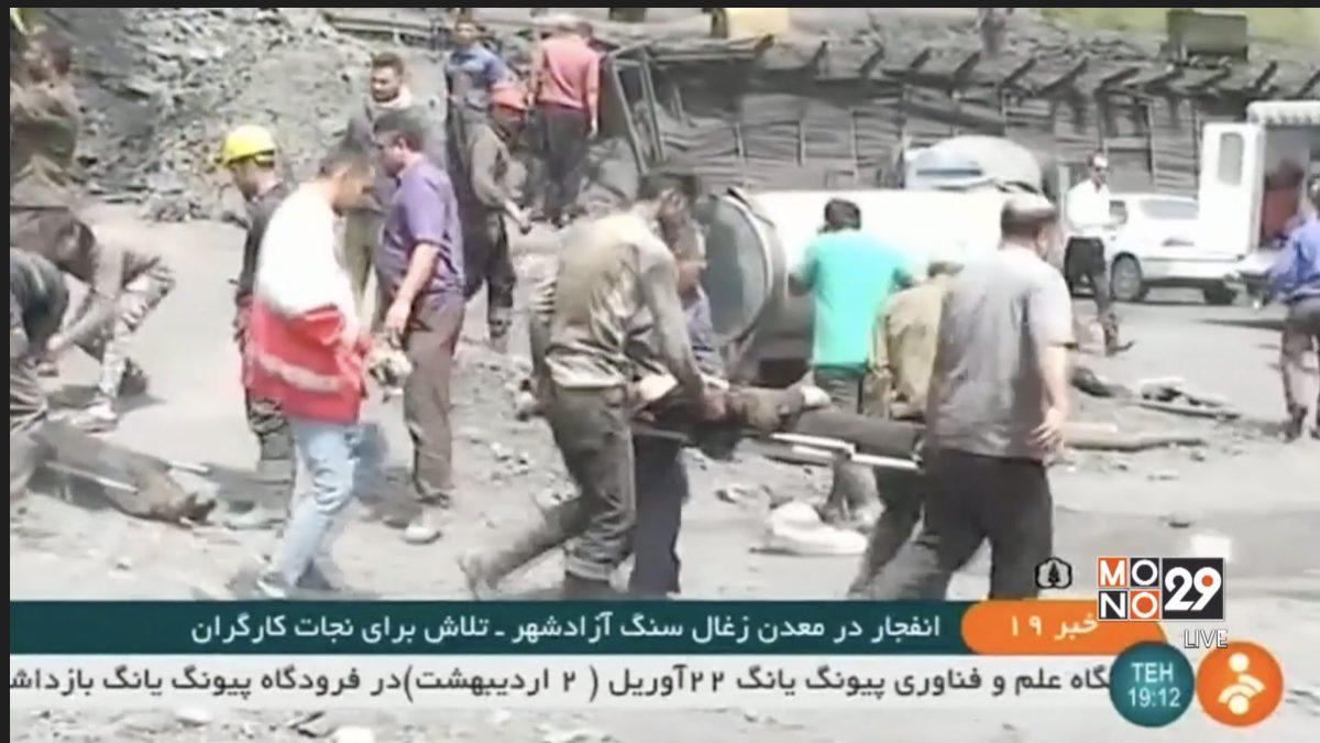 เหมืองถ่านหินระเบิดในอิหร่าน