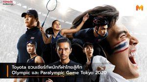 Toyota ชวนเชียร์ทัพนักกีฬาไทยสู้ศึก Olympic และ Paralympic Game Tokyo 2020