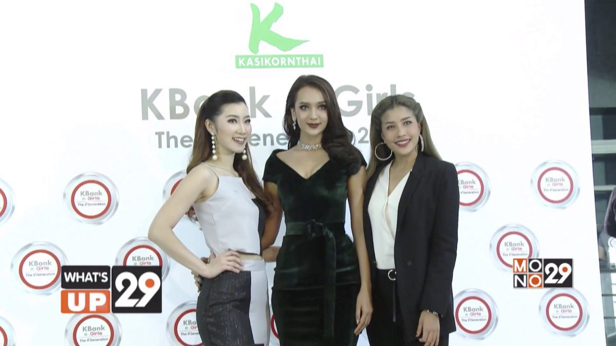 """ธนาคารกสิกรไทย จัดกิจกรรม """"KBank eGirls 9th 2017"""""""