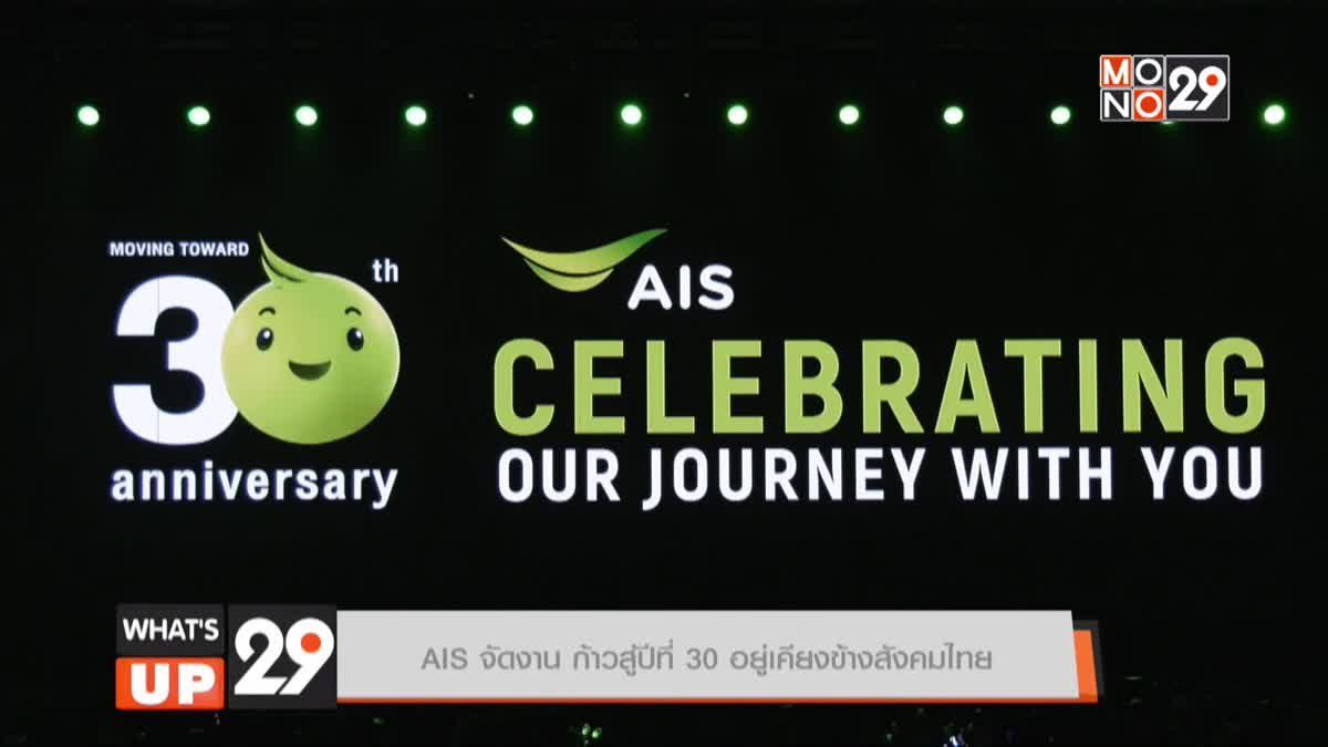 AIS ก้าวสู่ปีที่ 30 อยู่เคียงข้างสังคมไทย