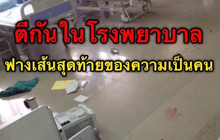 เปิดแนวคิดเข้าท่า มาตการเข้ม จัดการกลุ่มโจ๋บุกทำร้ายกันในโรงพยาบาล