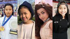 12 เด็กไทย เก่งไม่แพ้ใคร ประจำปี 2018