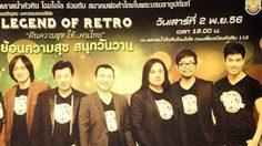 มหกรรม คอนเสิร์ต LEGEND OF RETRO คืนความสุข ให้…คนไทย ย้อนความสุข สนุกวันวาน