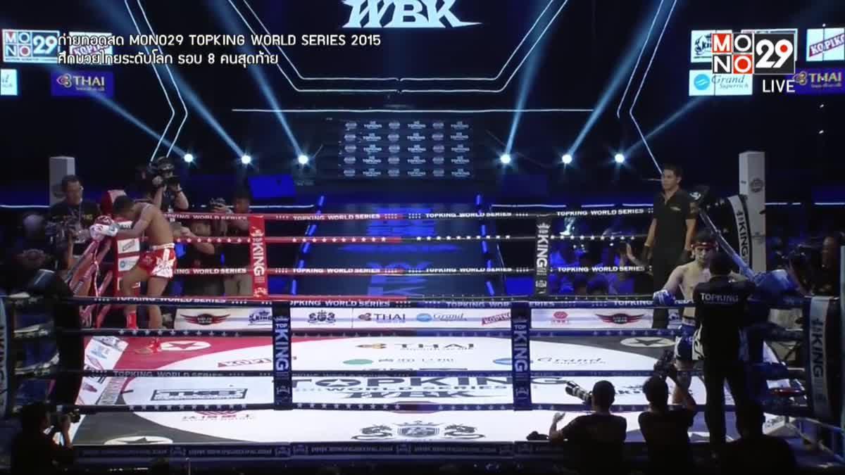 TK7 SUPER FIGHT : รุ่งรัตน์ ศศิประภายิม VS Vahid Shahbazi