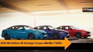 2020 M4 Edition M Heritage Coupe ลิมิเต็ด อิดิชั่น ผลิตเพียง 750คัน