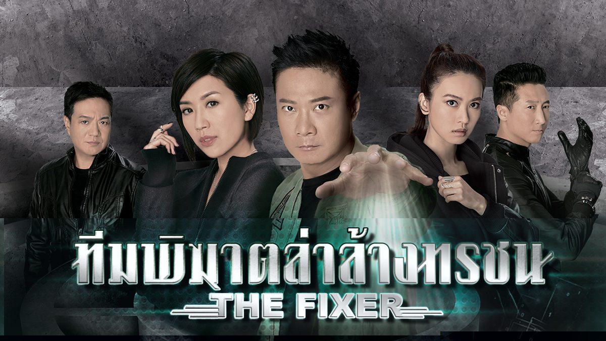 ตัวอย่างซีรีส์ฮ่องกง The Fixer ทีมพิฆาตล่าล้างทรชน @Monomax