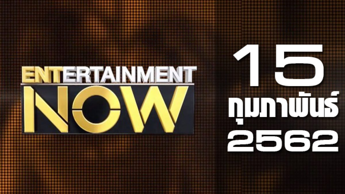 Entertainment Now Break 1 15-02-62