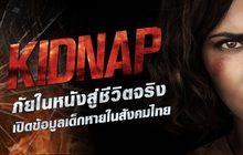Kidnap ภัยในหนังสู่ชีวิตจริง เปิดข้อมูลเด็กหายในสังคมไทย