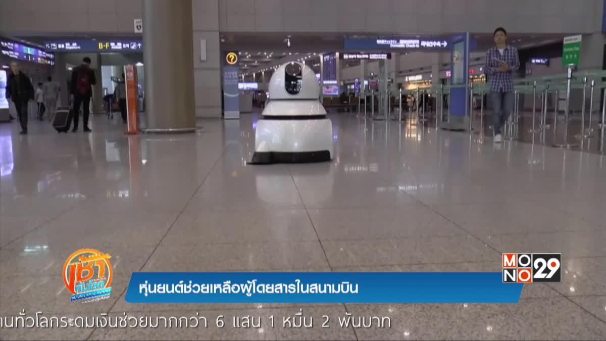 หุ่นยนต์ช่วยเหลือผู้โดยสารในสนามบิน